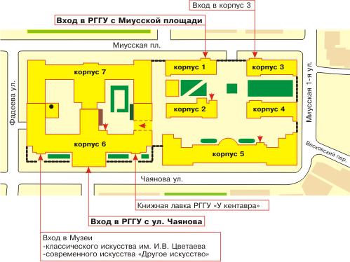 Схема расположения корпусов РГГУ