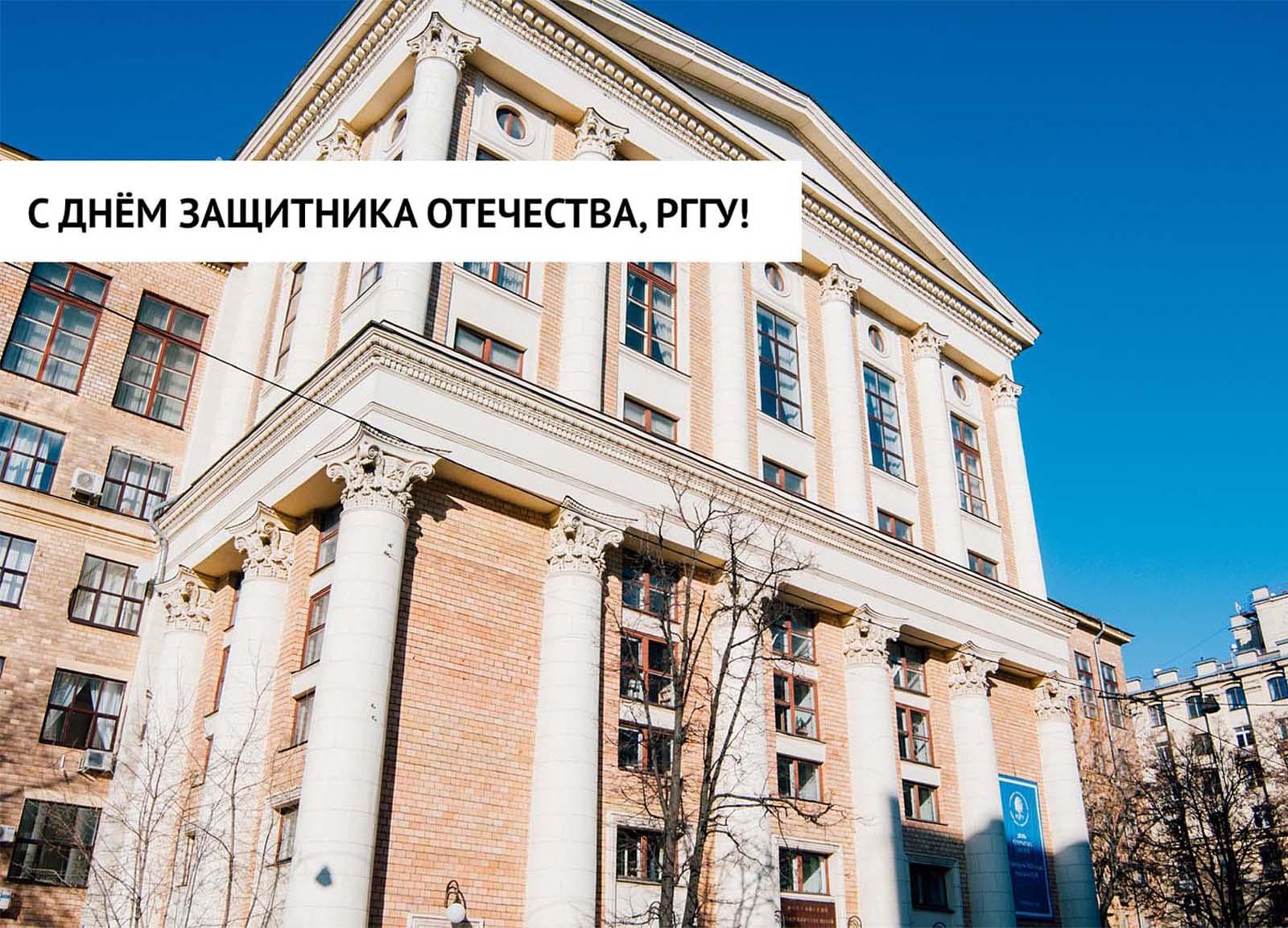 https://www.rsuh.ru/upload/iblock/f70/f70282e03389a142feaa2cbc3ed938e3.jpg