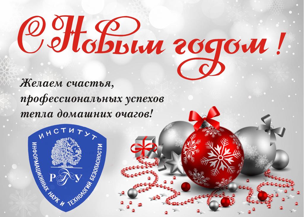 Поздравления нови год