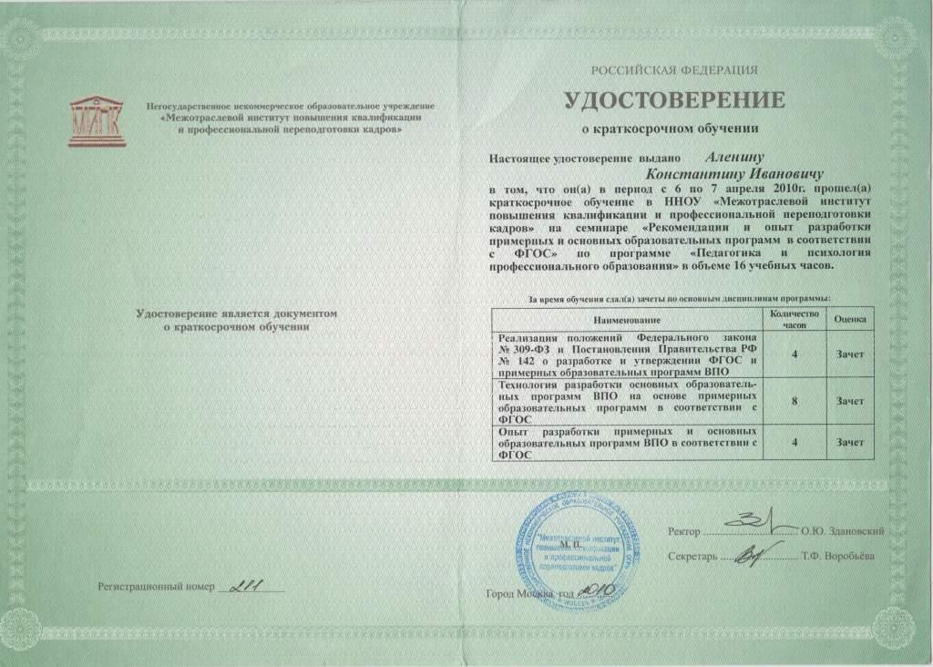 Аленин Константин Иванович РГГУ РУ Удостоверение 2 jpg
