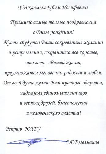 Поздравления ректору с юбилеем в стихах