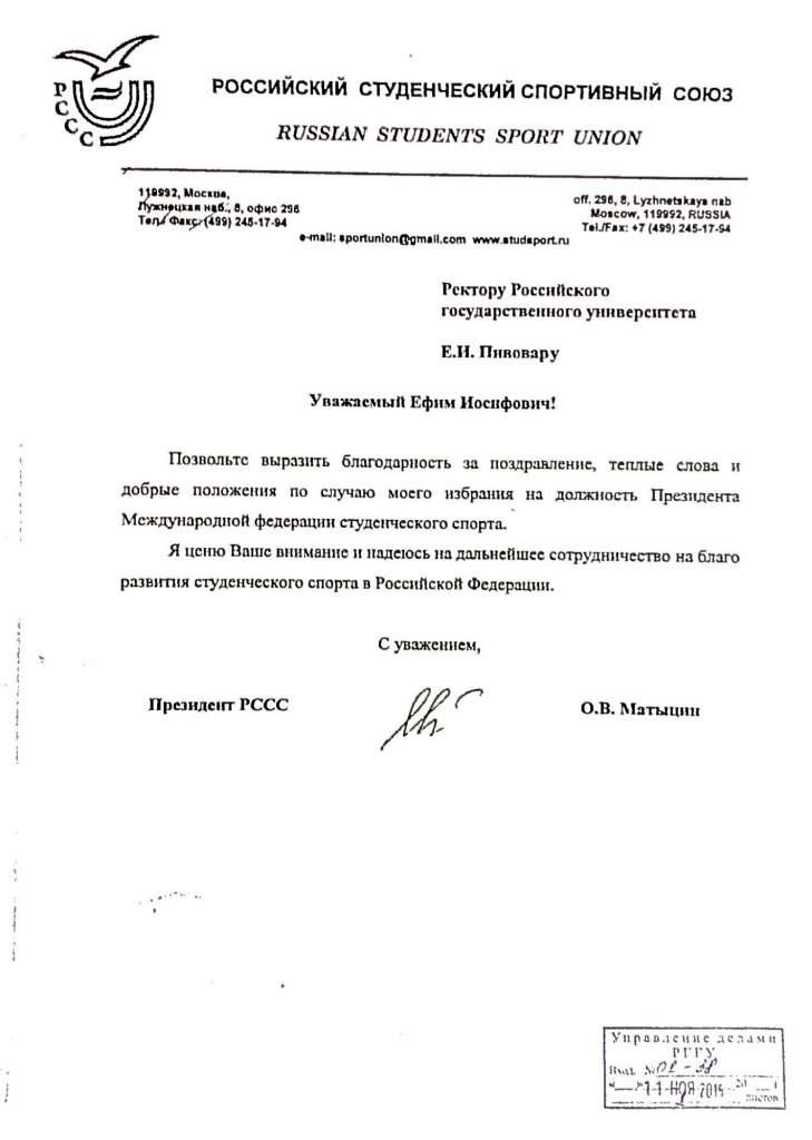 поздравление на новую должность официальном письме