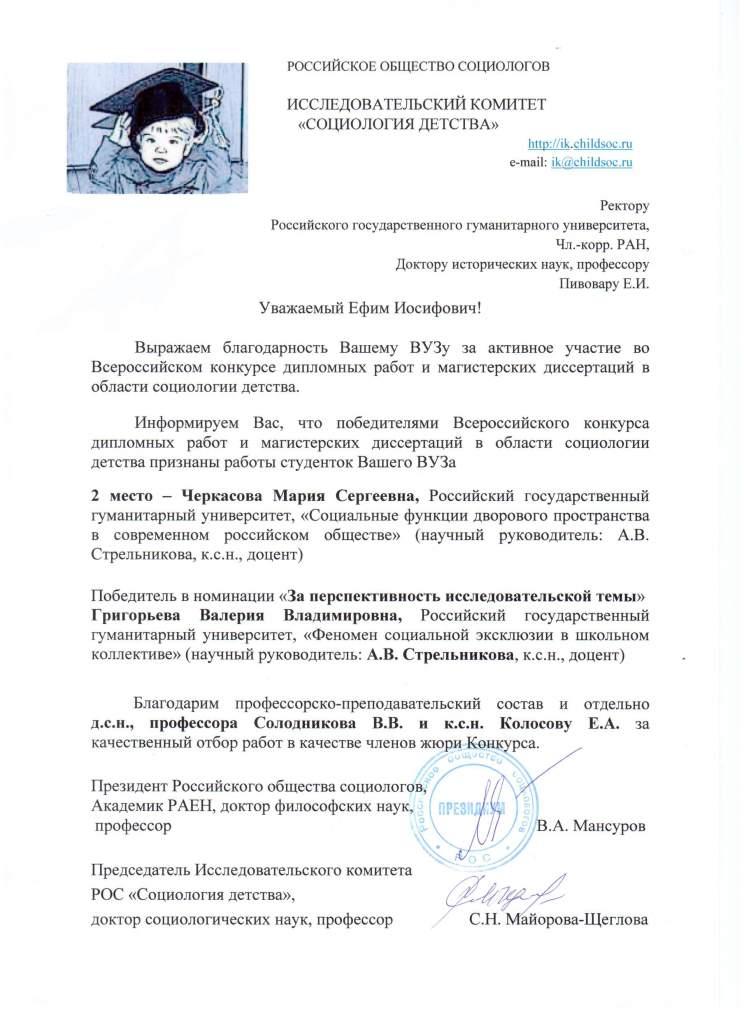 Новости РГГУ РУ Благодарность от РОС jpg
