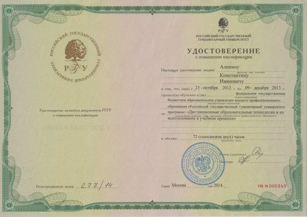 Аленин Константин Иванович РГГУ РУ Удостоверение 1 jpg