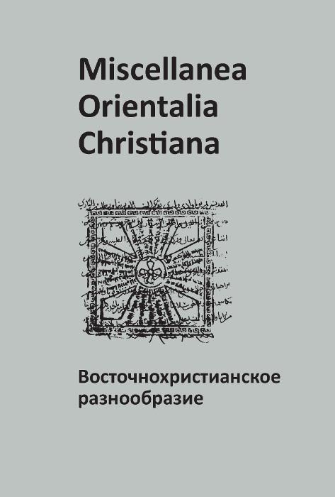 Cover_of_the_Miscellanea_Orientalia_Christiana (1).jpg