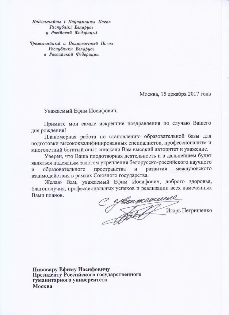 Письмо нового сотрудника образец soupegypt.