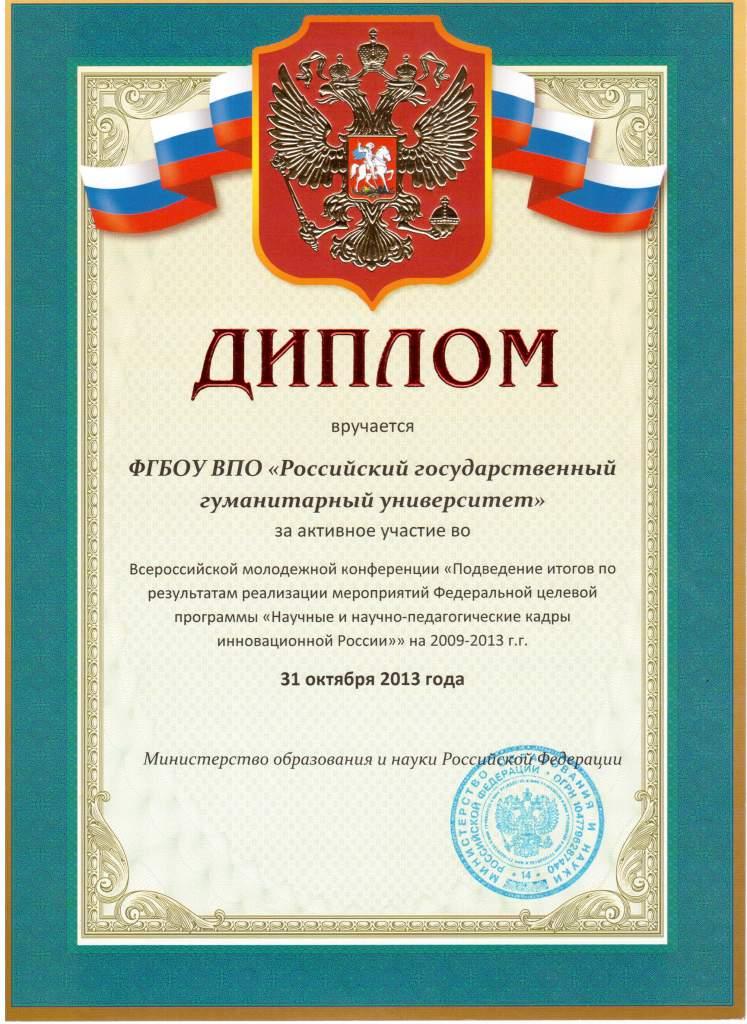 Купить Эстонский Диплом Рггу instrukciiskachatag купить эстонский диплом рггу купить эстонский диплом рггу