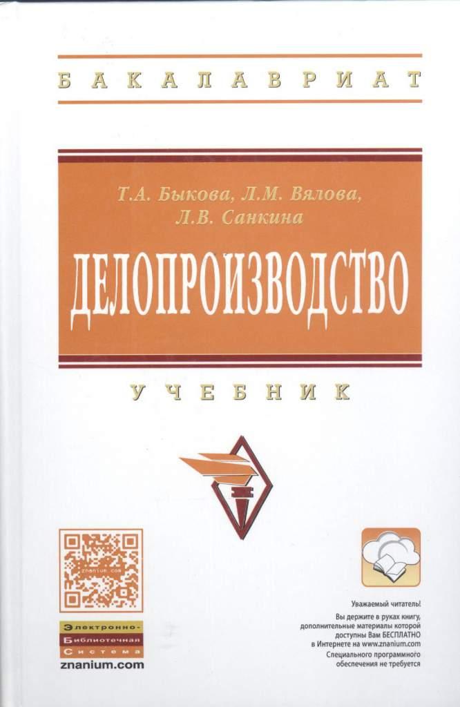 Быкова Т.А., Вялова Л.М., Санкина Л.В. Делопроизводство: Учебник